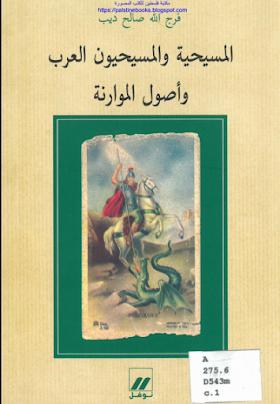 تحميل كتاب العرب في التاريخ برنارد لويس pdf