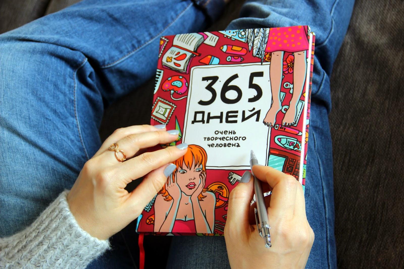 """книга-ежедневник Яны Франк """"365 дней очень творческого человека"""""""