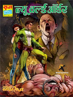 new world order nagraj comics