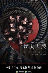 Tòa Tháp Chết - A Murderous Affair in Horizon Tower (2020)
