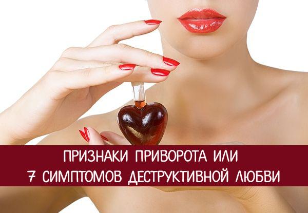 Признаки приворота или 7 симптомов деструктивной любви Фото Эзотерика счастье прошлое негатив Желание
