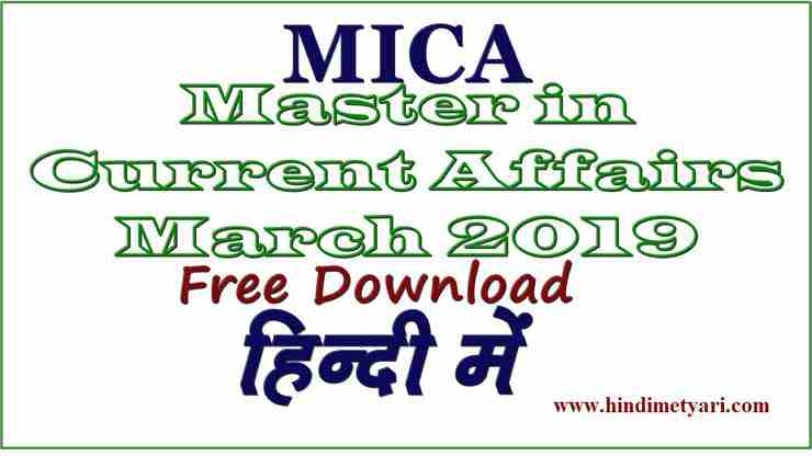 MICA Mahendra's Current Affairs March 2019 pdf Hindi free download