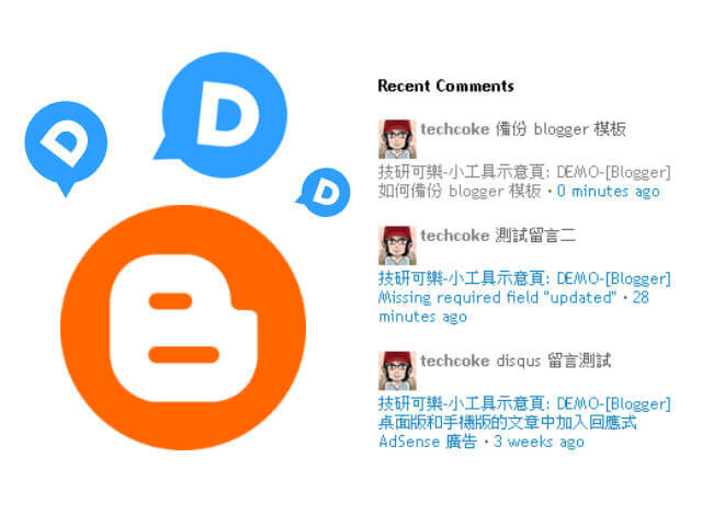 Blogger 安裝 DISQUS 最新留言 ( 最新回應 )_001