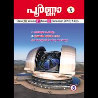Kerala syllabus guide