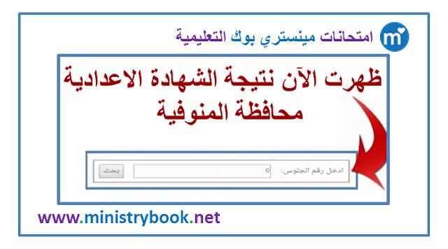 نتيجة الشهادة الاعدادية محافظة المنوفية 2020