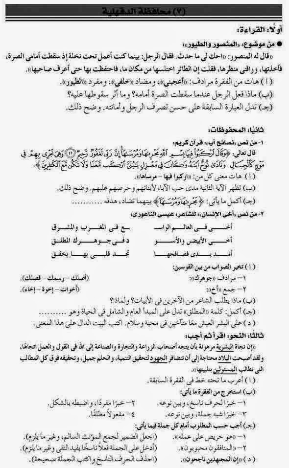 امتحان اللغة العربية محافظة الدقهلية للسادس الإبتدائى نصف