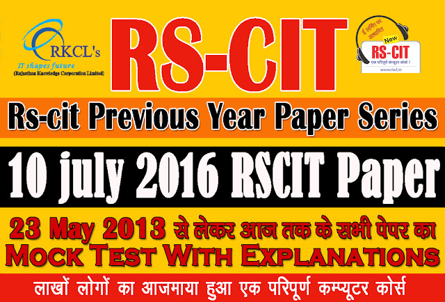 """RSCIT old paper in hindi"" ""RSCIT Old paper 10 July 2016"" ""10 July 2016 Rscit paper""  ""learn rscit"" ""LearnRSCIT.com"" ""LiFiTeaching"" ""RSCIT"" ""RKCL""  ""Rscit old paper  10 July 2016 online test"" ""rscit old paper 10 July 2016 vmou"" ""rscit old paper 10 July 2016 with answer key"" ""rscit old paper 10 July 2016 with solution"" ""rscit old paper 10 July 2016 and answer key"" ""rscit old paper 10 July 2016 ans"" ""rscit old question paper 10 July 2016 with answers in hindi"" ""rscit old questions paper 10 July 2016"" ""rkcl rscit old paper 10 July 2016"" ""rscit previous solved paper 10 July 2016"""