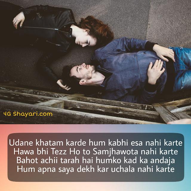Udane khatam karde hum- Attitude Shayari