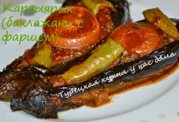 турецкие фаршированные баклажаны карныярык
