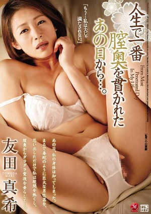 From That Day That Penetrated The Vagina Deepest In My Life .... Maki Tomoda [JUY-215 Maki Tomoda]