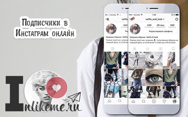 накрути instagram Подписчики в Инстаграм онлайн