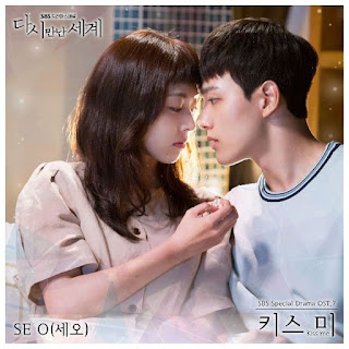 Lyric : SE O (임서영) [Jelly Cookie] - Kiss Me (OST. Reunited Worlds)