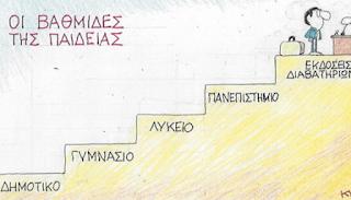 Το σκίτσο του ΚΥΡ για την εκπαίδευση στην Ελλάδα που είναι πιο αληθινό από ποτέ