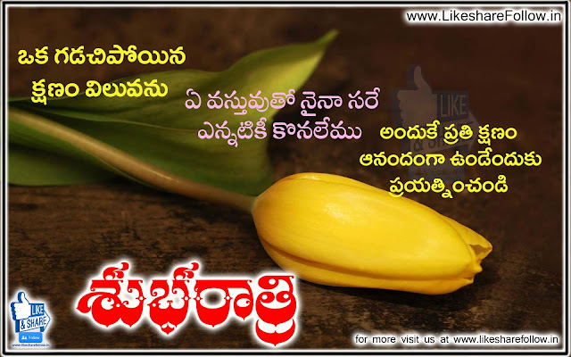 Nice Good night Quotations with shubharatri desktop wallpapers