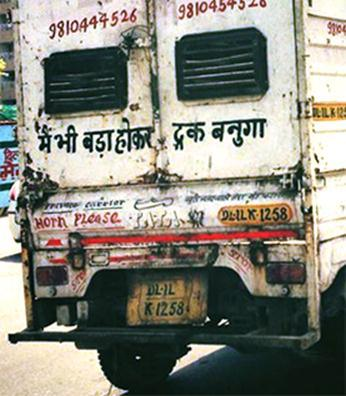 21 Funny Line And Quotes Written Behind Indian Trucks Textagenda