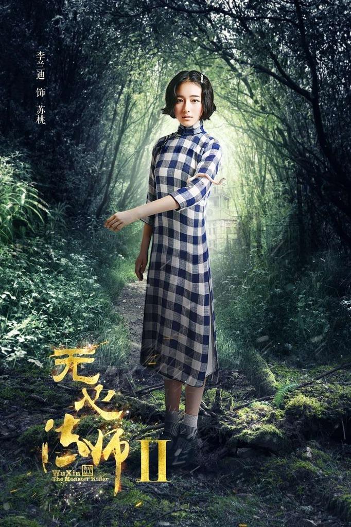 2017 c-drama Wu Xin Fa Shi Monster Killer 2