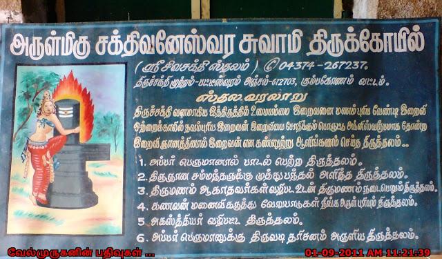 Sakthivanesvara Temple History