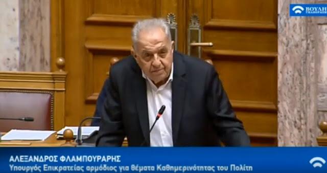 Παρέμβαση Υπουργού Επικρατείας Αλ.Φλαμπουράρη στη Βουλή για την εταιρεία GERFA – Γ.Ν.Φραγκίστας (βίντεο)