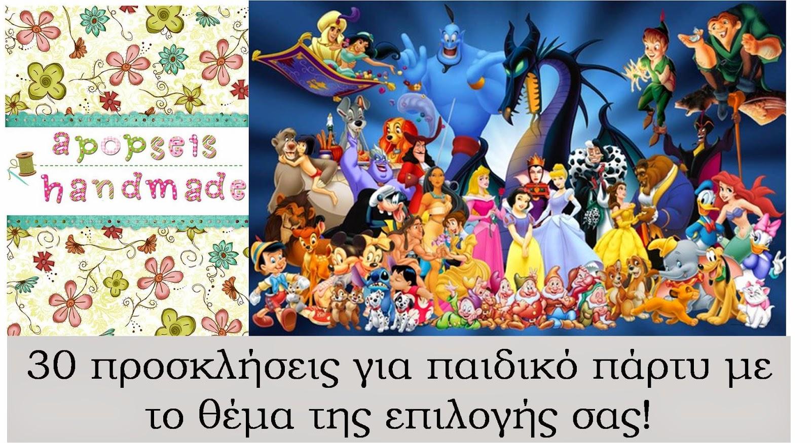 Διαγωνισμός με Παιδικές Θεματικές προσκλήσεις για πάρτυ!