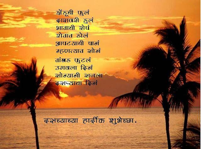 Happy Dasara Wishes in Marathi