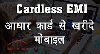 Aadhaar Card se Online Mobile Kaise Kharide