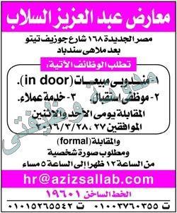 وظائف خاليه فى معارض السلاب منشور بالأهرام بتاريخ 26 مارس 2016
