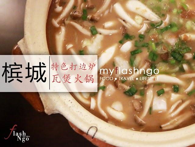 ● Penang Food Blog | 传统风味瓦煲火锅 Skiocean @ Magazine Road