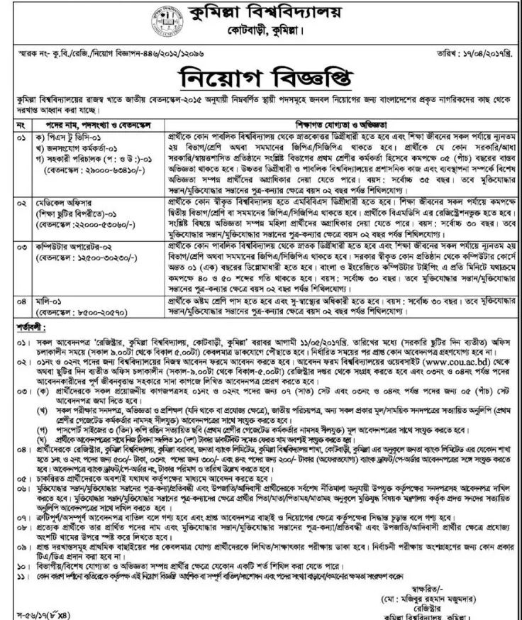 paper jobs: Comilla university Job Circular May 2017 www cou ac bd