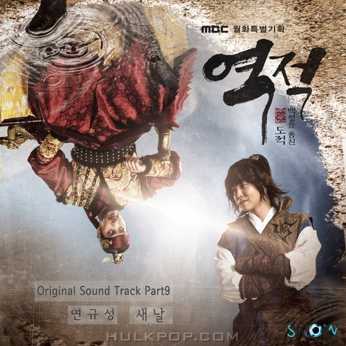 Yeon Kyoo Seong – Rebel Thief Who Stole the People OST Part.9