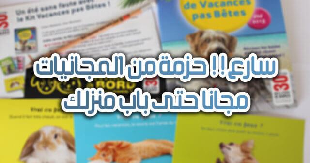 أحصل على مجلة وبطاقات وأقلام وملصقات للحيوانات مجانا تصلك الى بيتك
