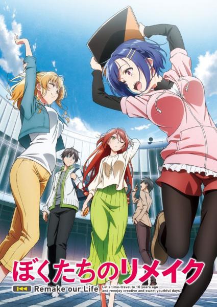 Làm Lại Cuộc Đời Của Chúng Ta - Bokutachi no Remake (2021)
