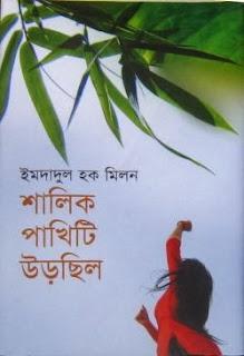 শালিক পাখি উড়ছিলো - ইমদাদুল হক মিলন Shalik Pakhiti Urchilo by Imdadul Haq Milon pdf