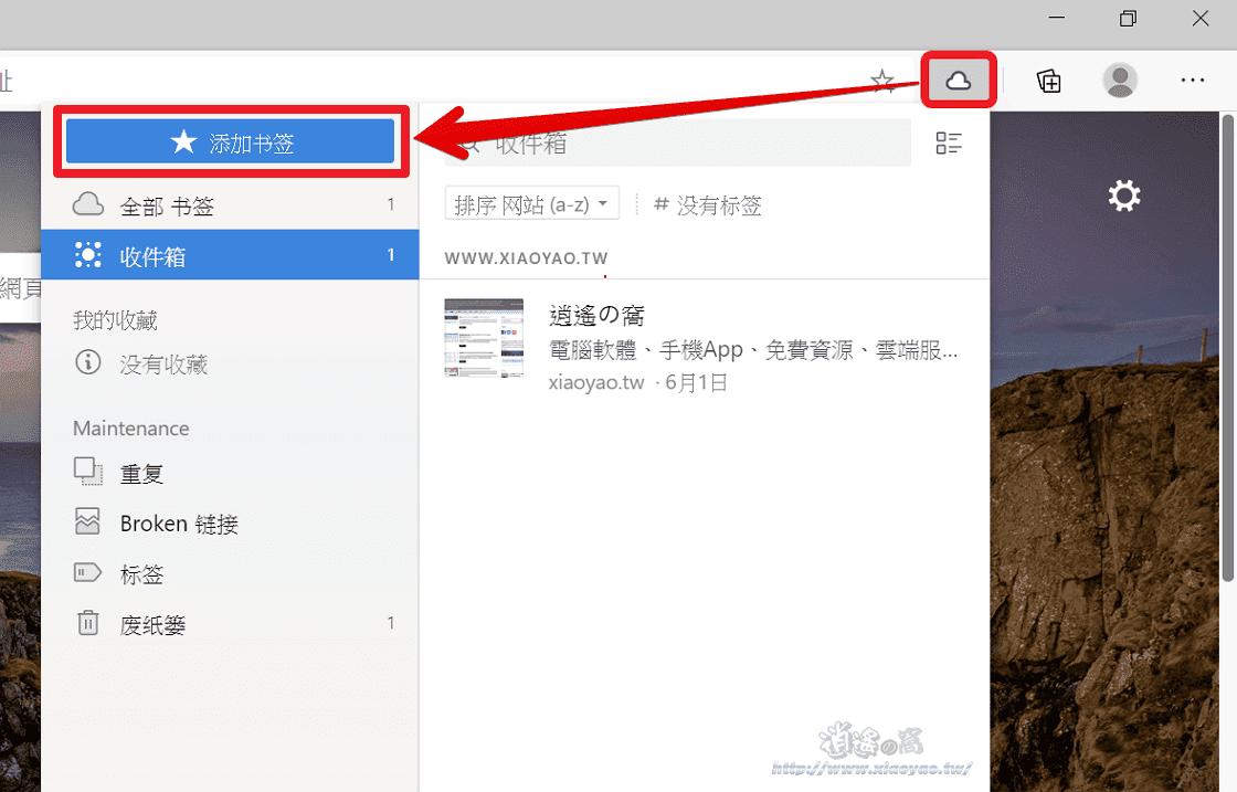 Raindrop.io 免費雲端書籤服務