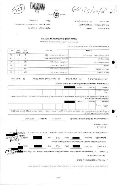 הבקשה הלקויה שהוגשה לשופטת בית משפט השלום לקבלת נתוני התקשורת אודות החשוד