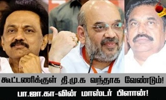 Will make sure dmk comes into alliance feels amit shah