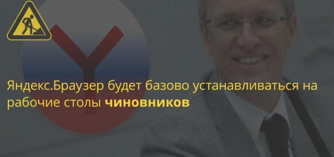 Зачем Яндекс. Браузер подключил шифрование по ГОСТу