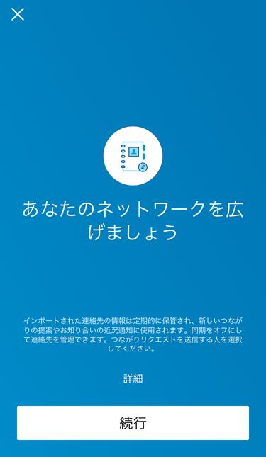 linkedinスパム事故を防ぐiphoneアプリの設定 ブログというより備忘録