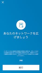 LinkedInスパム事故を防ぐiPhoneアプリの設定