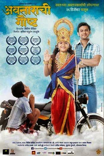 Avatarachi Goshta 2015 Marathi HDTV Rip 700mb