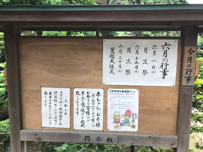 六月の行事(平成29年)