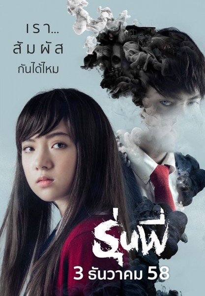 Download Film Horror Thailand Senior (Runpee) 2015 Bluray Subtitle Indonesia