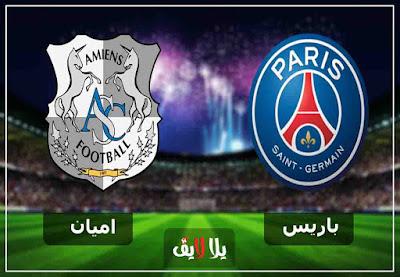مشاهدة مباراة باريس سان جيرمان وأميان بث مباشر اليوم