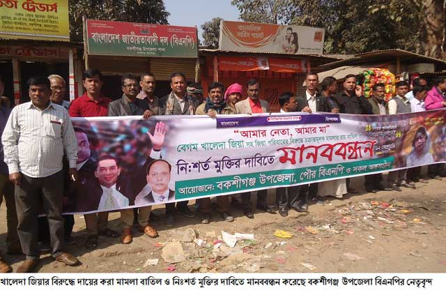 BNP human chain demanding the cancellation of Khaleda's case
