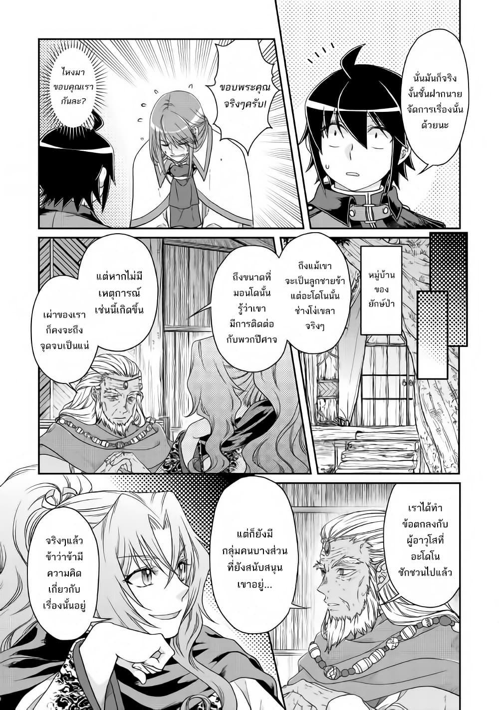 อ่านการ์ตูน Tsuki ga Michibiku Isekai Douchuu ตอนที่ 43 หน้าที่ 16