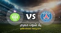 نتيجة مباراة باريس سان جيرمان وسانت إيتيان اليوم الاربعاء  بتاريخ 08-01-2020 كأس الرابطة الفرنسية