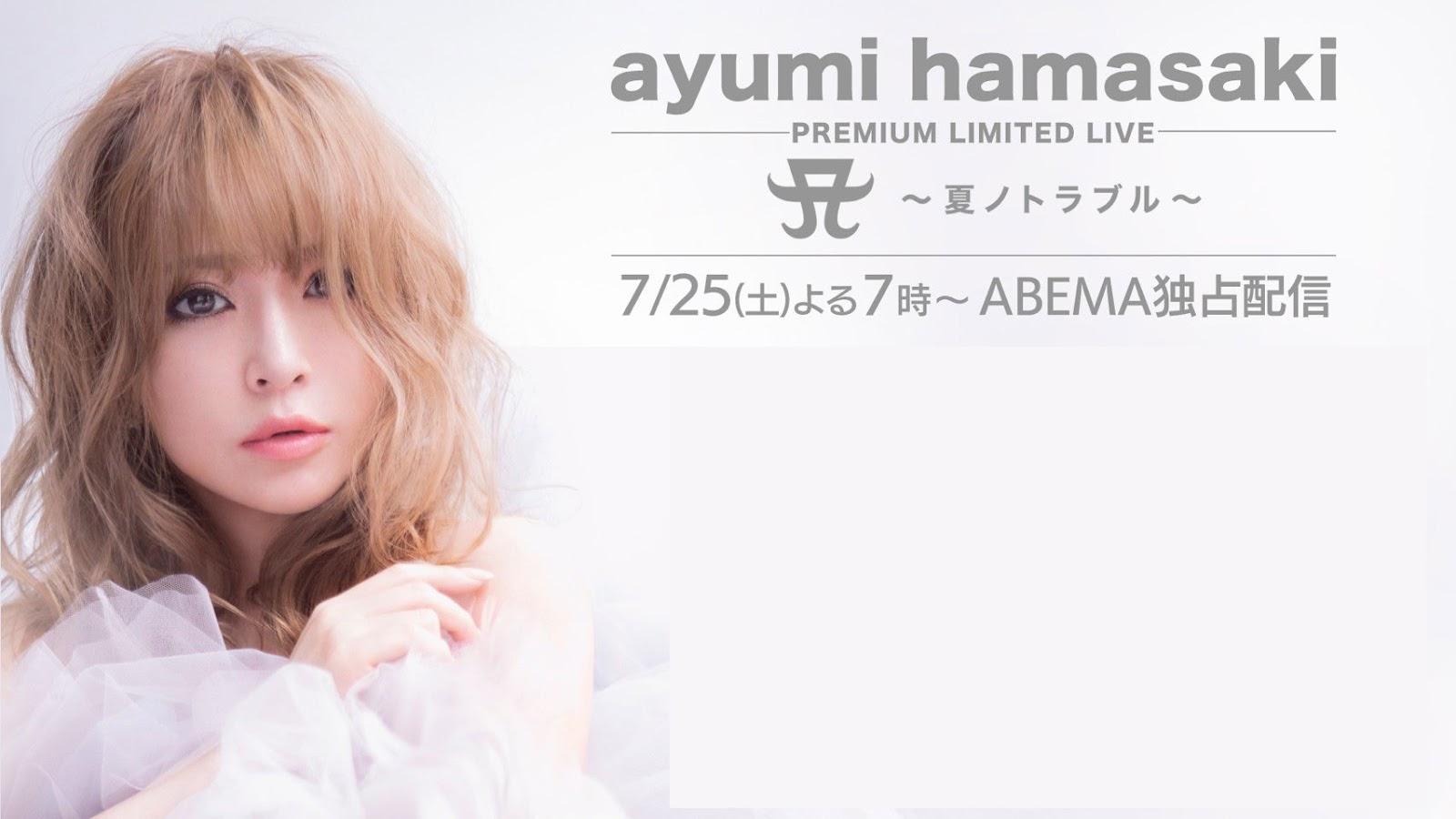 ayumi hamasaki PREMIUM LIMITED LIVE A ~夏ノトラブル~ [2020.07.25+WEBRIP+RAR]