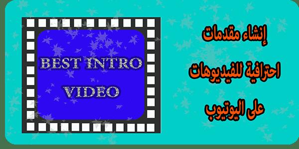 طريقة إنشاء مقدمة فيديو احترافية لفيديوهات اليوتيوب وتحميلها مجانا
