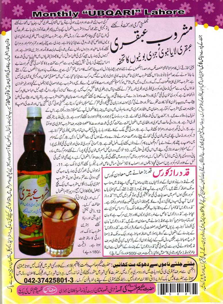 Ubqari Magazine Back Page April 2016