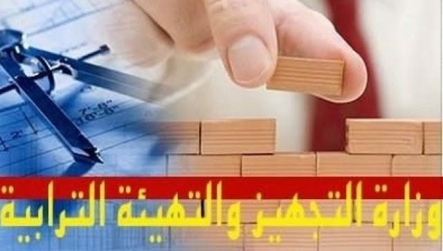 الانتدابات وزارة التجهيز