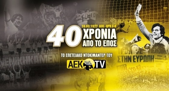 AEK: Στα ημιτελικά του κυπέλλου ΟΥΕΦΑ. Το απόλυτο έπος 40 χρόνια πριν. (ΒΙΝΤΕΟ)
